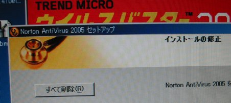 Norton AntiVirus 2005を削除
