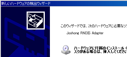 Joohong RNDIS Adapter と認識