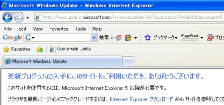 WindowsUpdateできない
