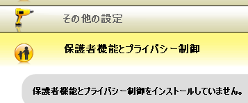 Norton Internet Security 2009のアドオンパック